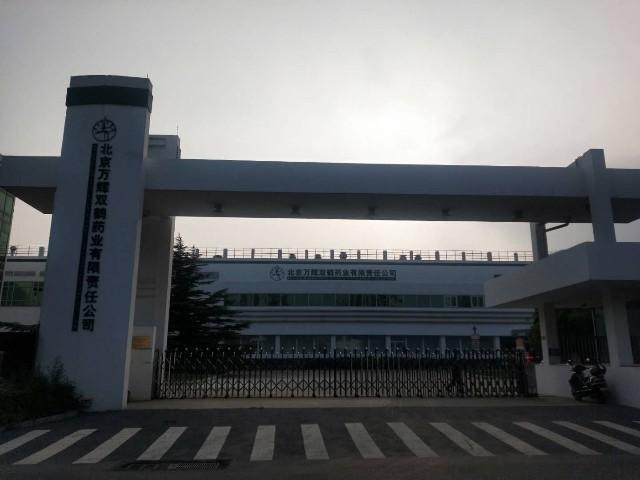 上海达沃为北京万辉双鹤的气流流型测试检测结果进行报告书的编写