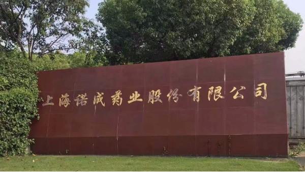 上海达沃为上海诺成药业提供HVAC系统及洁净室检测服务