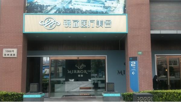 上海达沃为镜面医疗公司进行空调系统验证测试(洁净室检测)服务