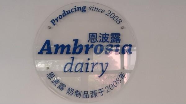 上海达沃为上海恩波露食品有限公司提供HVAC系统及洁净室检测服务