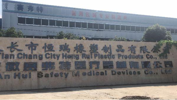 上海达沃为安徽赛弗特医疗器械公司提供HVAC系统及洁净室检测服务