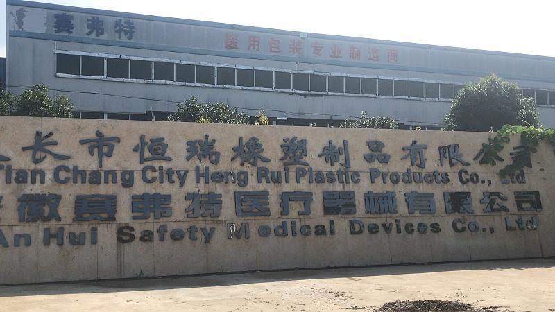 安徽赛福特医疗器诫HVAC系统及洁净室检测