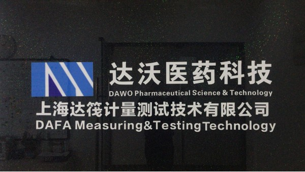 上海达沃进行纯蒸汽检测服务的员工培训