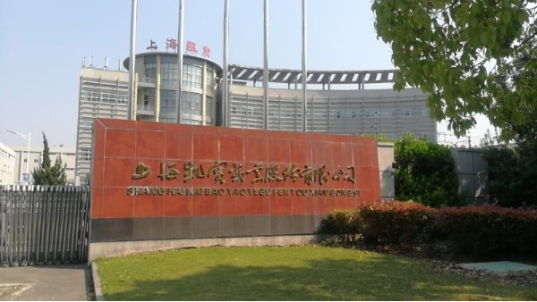 上海达沃为客户 凯宝药业进行生物安全柜验证测试