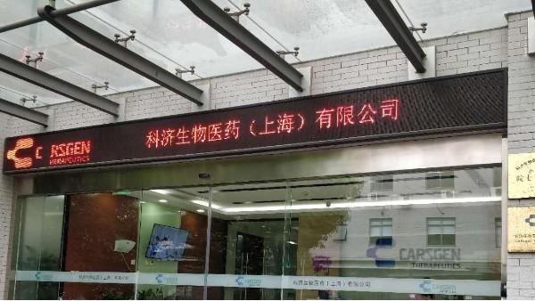 上海达沃在科济生物公司的生物安全柜验证测试持续进行中