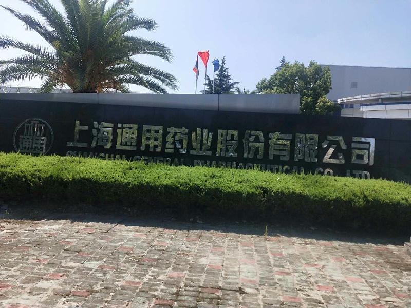上海通用药业
