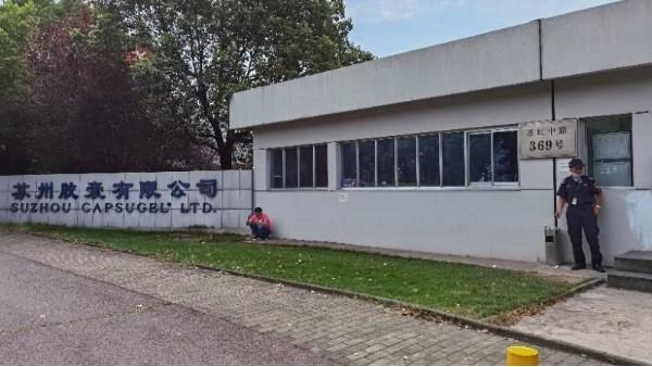 上海达沃为苏州胶囊公司的仓库温湿度验证出具专业的测试结果报告书