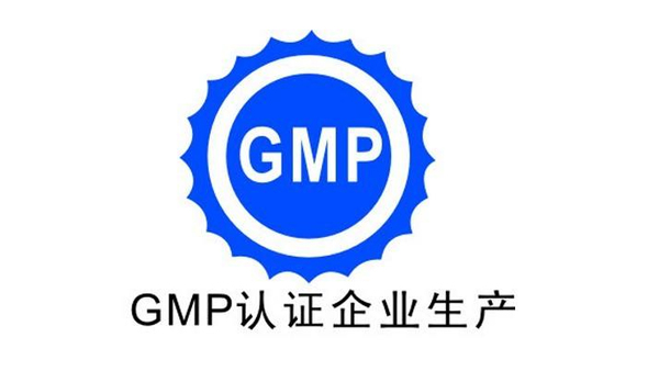 GMP验证公司告诉您什么是GMP认证