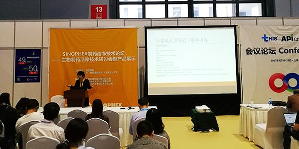 达沃医药参加生物制药洁净技术研讨会