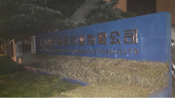 达沃为旭东海普药业提供洁净室检测服务