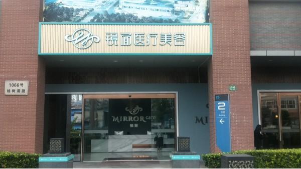 上海达沃为镜面医疗的洁净室检测项目出具报告书