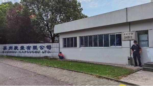 上海达沃在苏州胶囊有限公司进行仓库温湿度验证测试服务