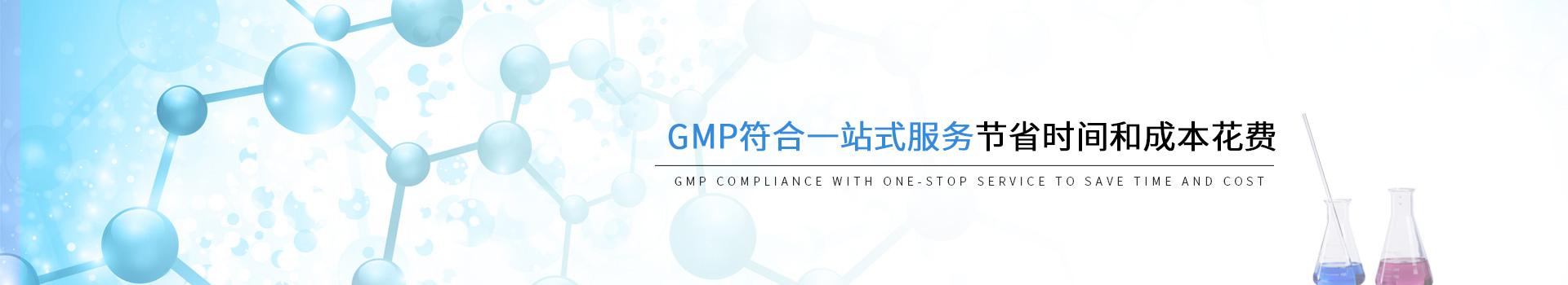 GMP符合一站式服务      节省时间和成本花费