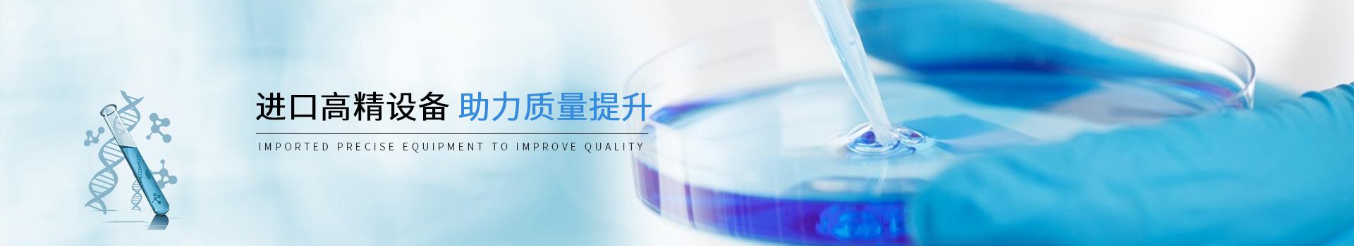 进口高精设备    助力质量提升