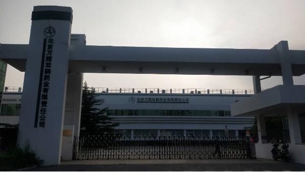 上海达沃在北京万辉双鹤药业公司开展称量罩的高效过滤器检漏测试服务