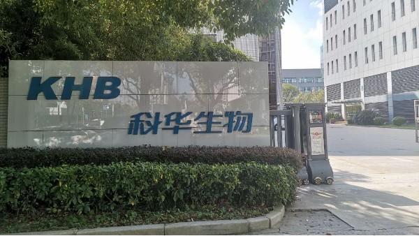 上海达沃在科华生物公司的灭菌柜验证测试顺利完成