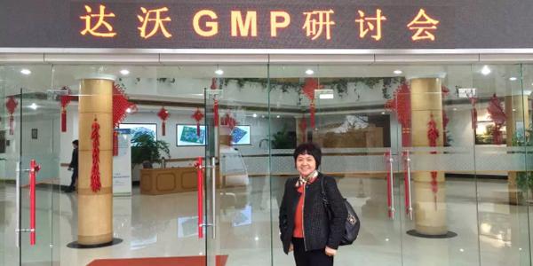 达沃医药GMP研讨会