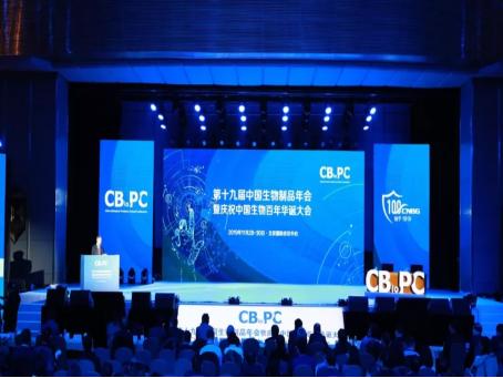 上海达沃参加中国生物会议
