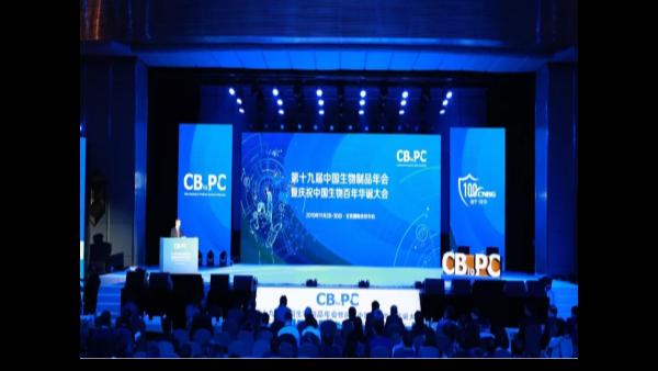 上海达沃参加第十九届中国生物制品年会暨庆祝中国生物百年华诞