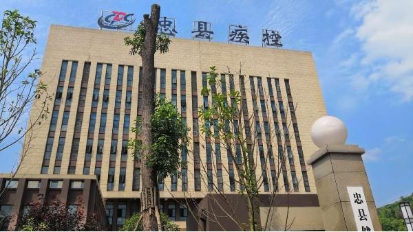 达沃为忠县疾控中心提供洁净室检测、生物安全柜验证服务