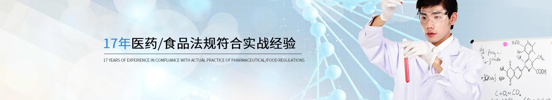 GMP咨询-17年医药、食品法规符合实战经验