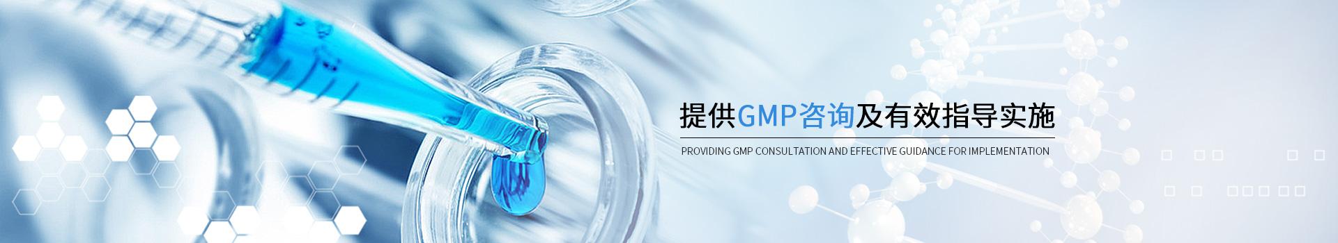 达沃医药提供GMP咨询及有效指导实施