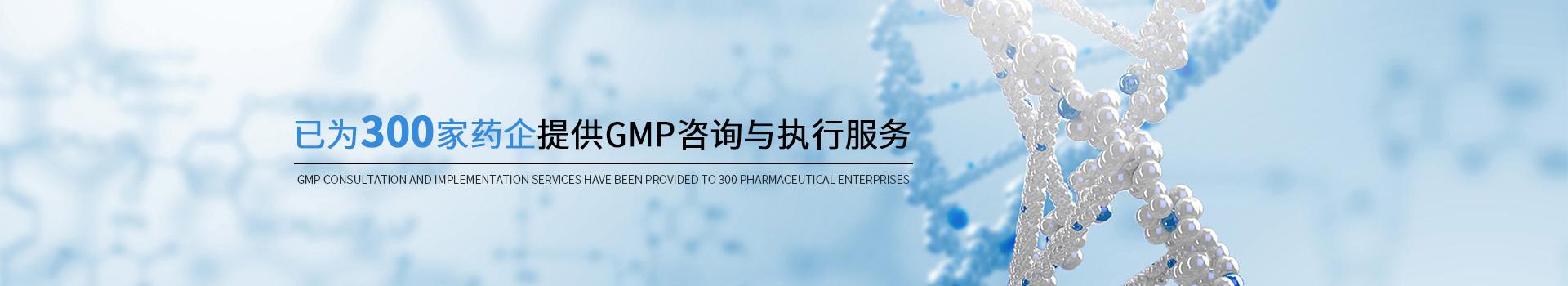 达沃医药已为300家药企   提供GMP咨询与执行服务