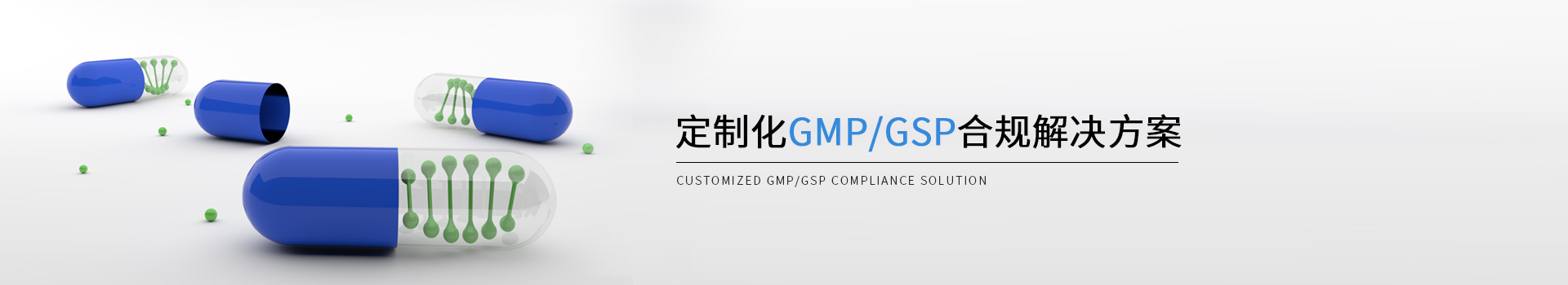 GMP培训-定制化GMP/GSP合规解决方案