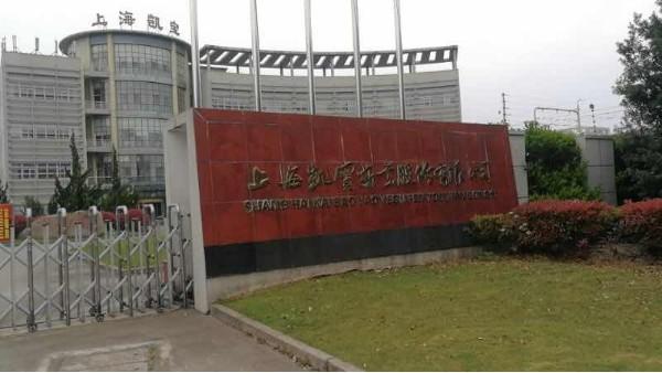 上海达沃为上海凯宝公司进行超净工作台验证测试服务