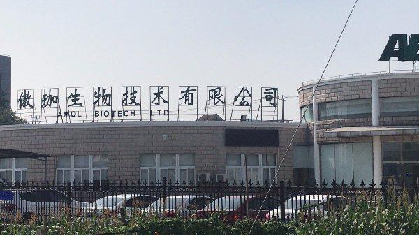 上海达沃为上海傲珈生物技术有限公司提供验证测试服务