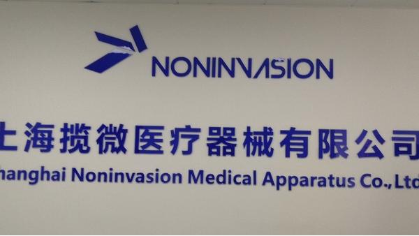 上海达沃为揽微医疗提供洁净室检测服务