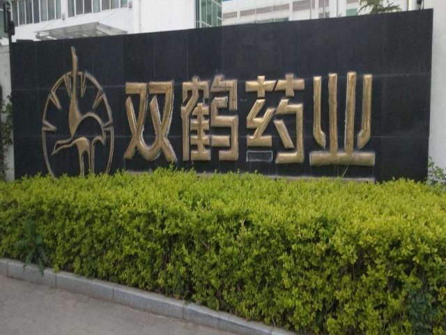 上海达沃为万辉双鹤提供灭菌柜的验证测试服务