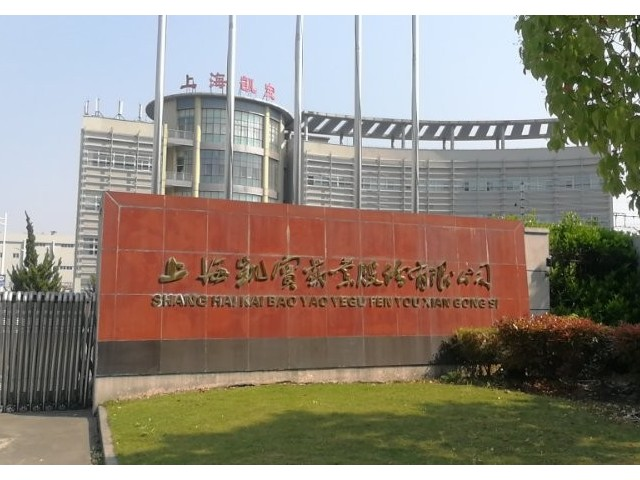 上海达沃在上海凯宝公司进行了化验室灭菌柜(高压锅)的测试服务