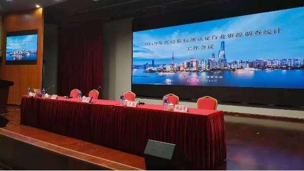上海达沃参加2019年度检验检测认证行业资源调查统计工作会议