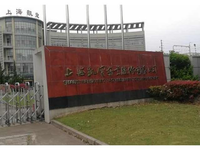 上海达沃在凯宝公司进行了配液罐及化验室灭菌柜的测试