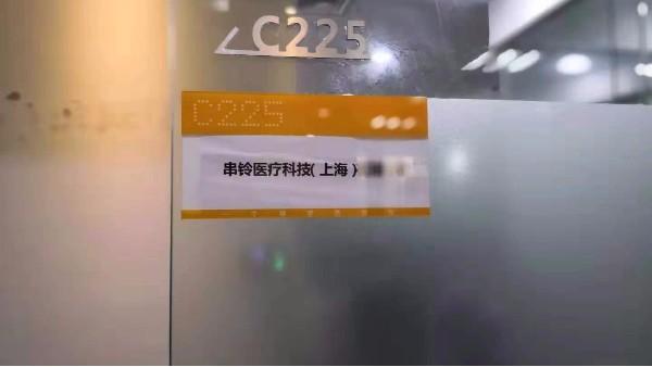 上海达沃为串铃(虎撑)医疗科技公司提供计算机化系统验证的咨询服务