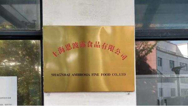 上海达沃为上海恩波露食品有限公司进行空调系统检测(洁净室检测)