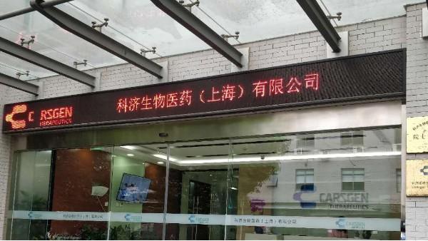 上海达沃为科济生物公司的生物安全柜验证测试项目出具报告书
