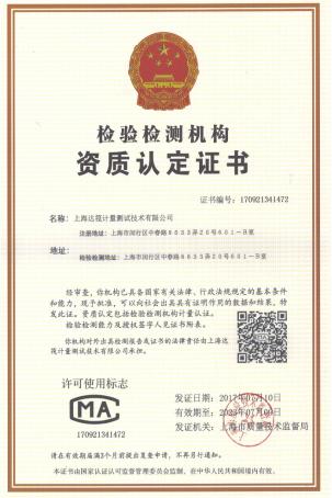 达沃医药资质认定证书