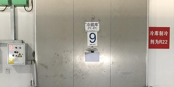达沃医药冷藏库